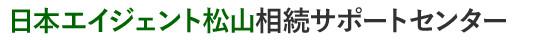 日本エイジェント松山相続サポートセンター
